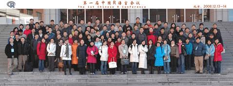 第一届中国R语言会议合影