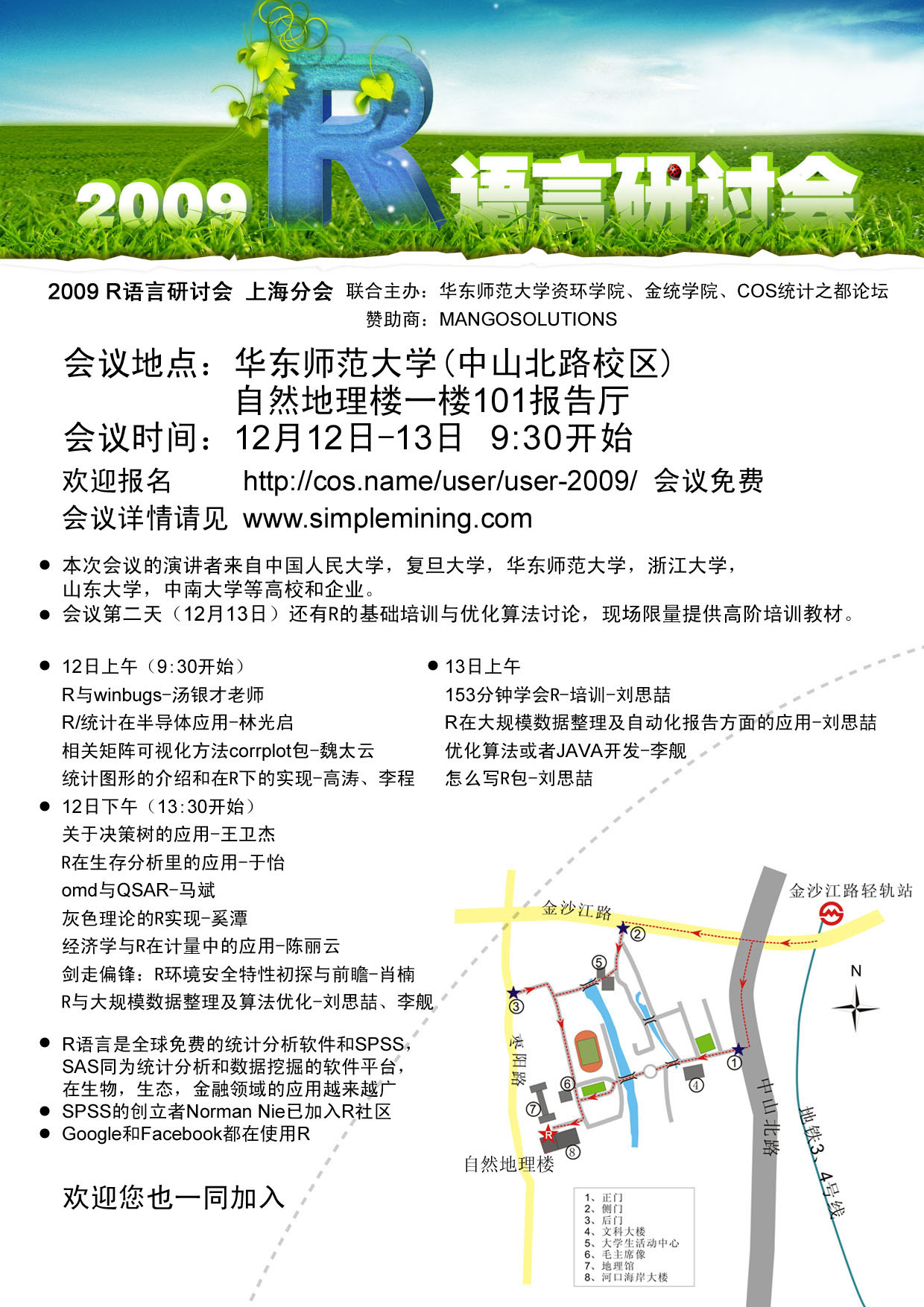 第二届中国 R 语言会议 上海分会场 去logo