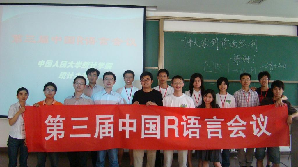 第三届中国R语言会议北京会场演讲者与组织人员合影