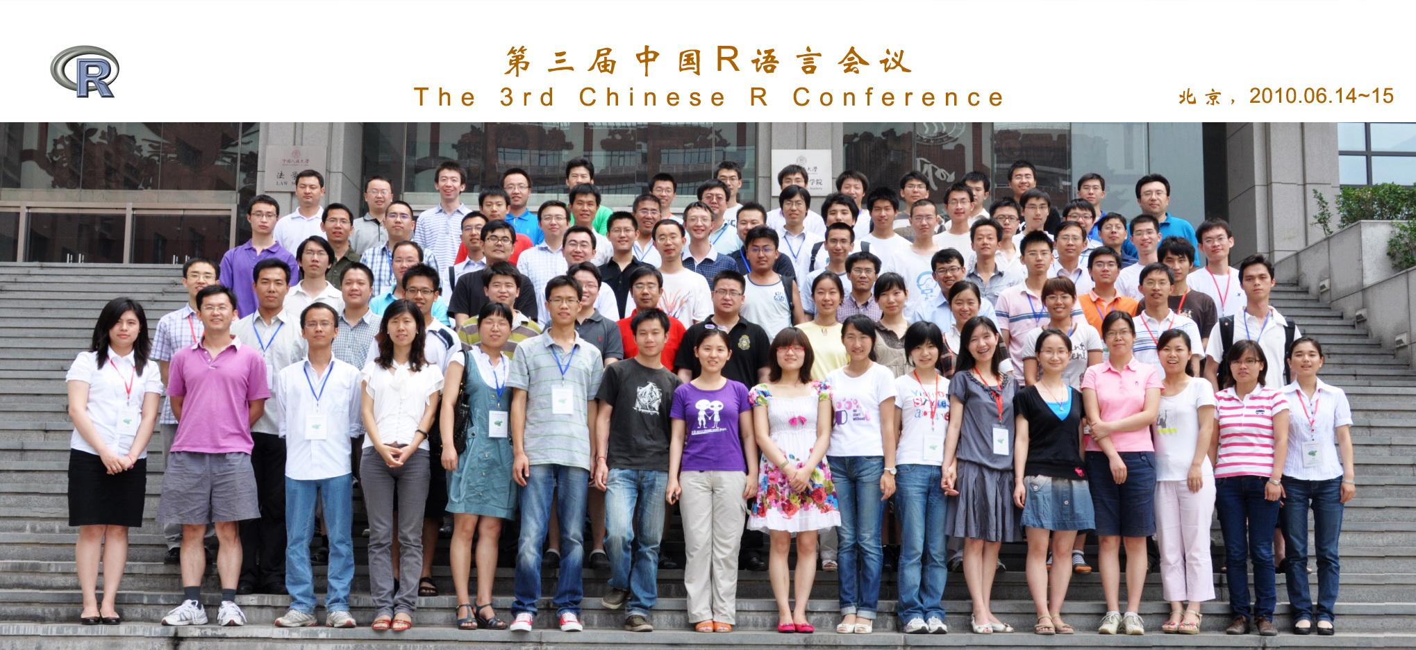 第三届中国R语言会议北京会场合影