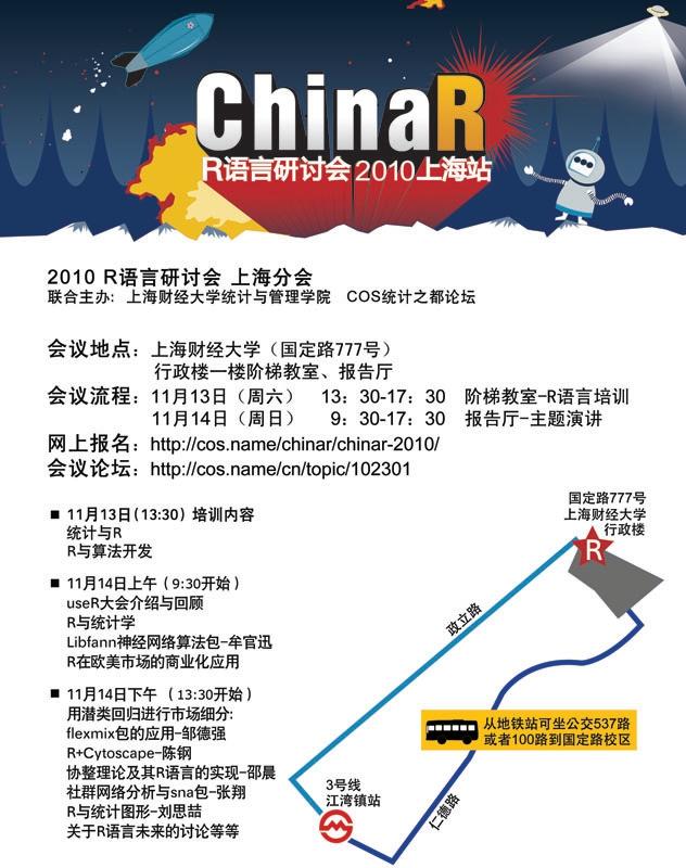 第三届中国R语言会议上海会场传单