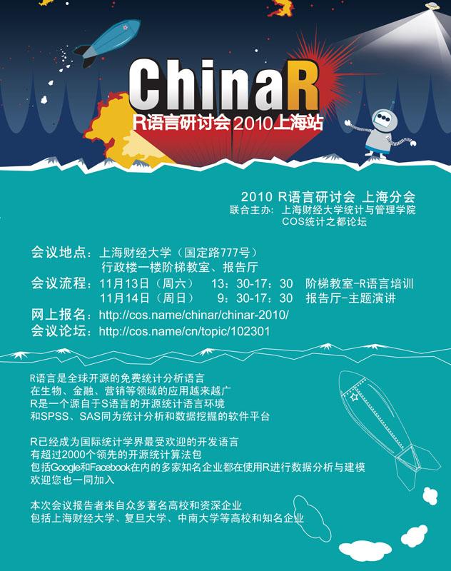第三届中国R语言会议上海会场海报