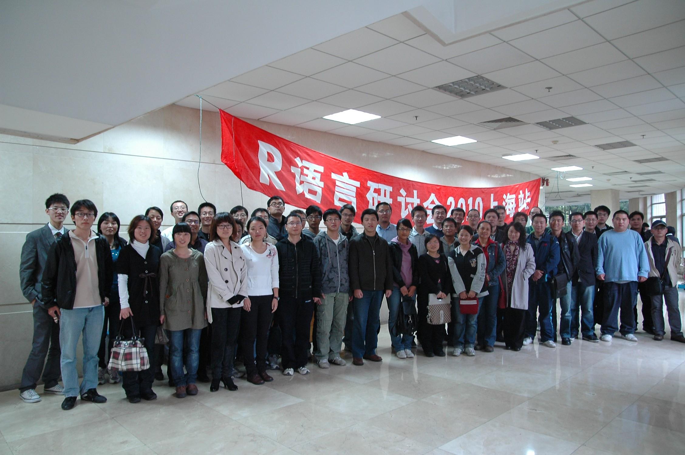 第三届中国R语言会议上海会场合影1