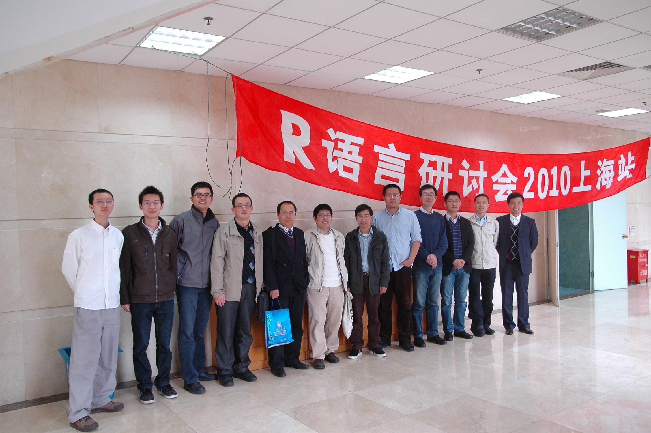 第三届中国R语言会议上海会场合影2