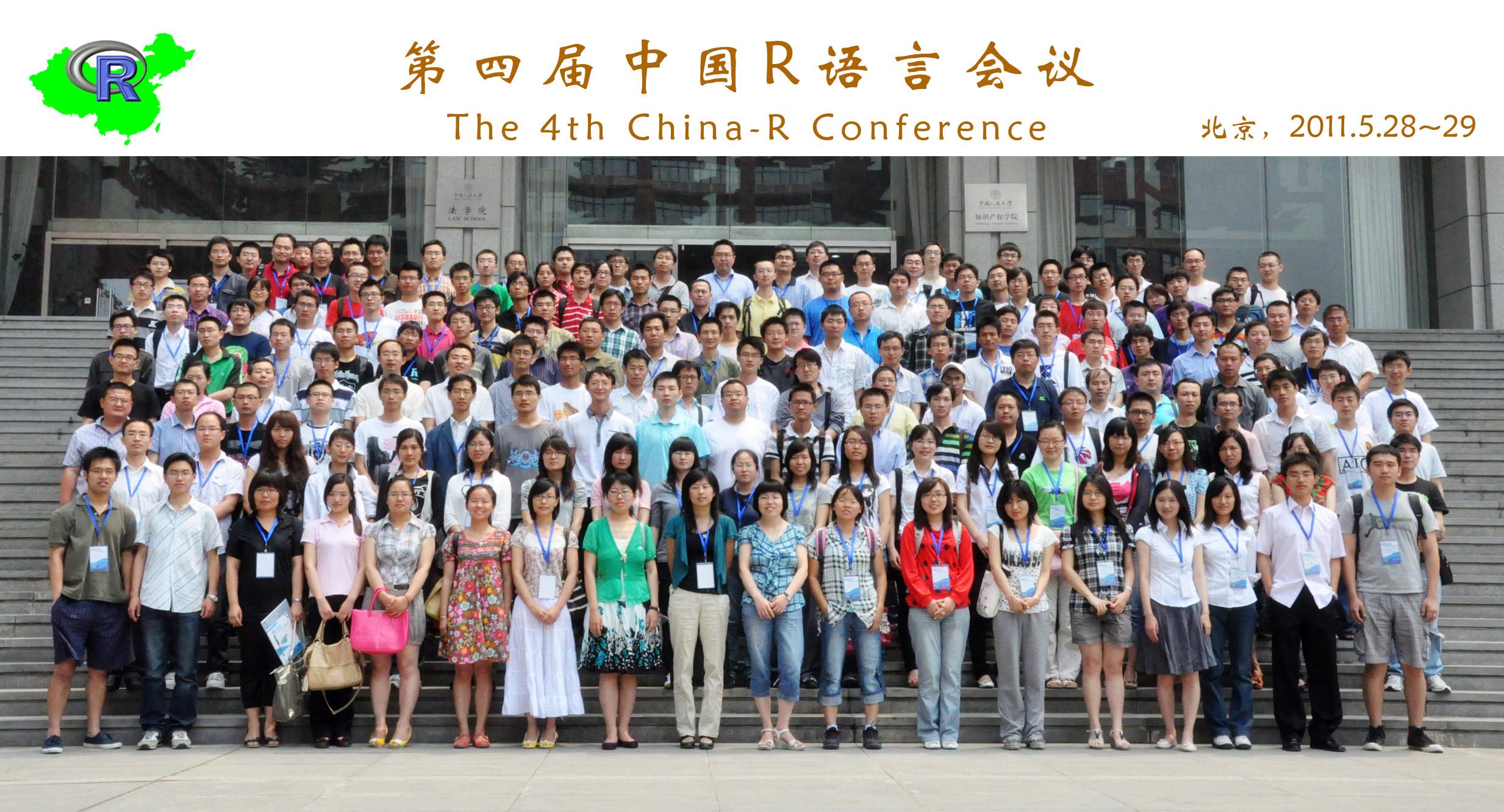 第四届中国R语言会议(北京会场)合影