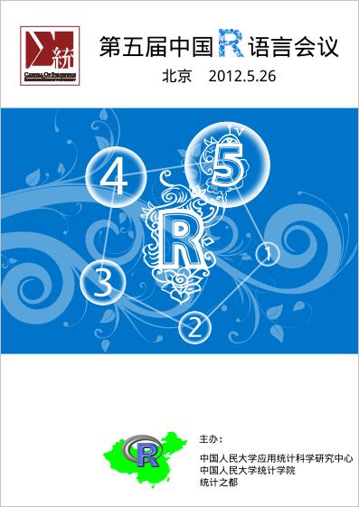 第五届中国R语言会议(北京)手册封面