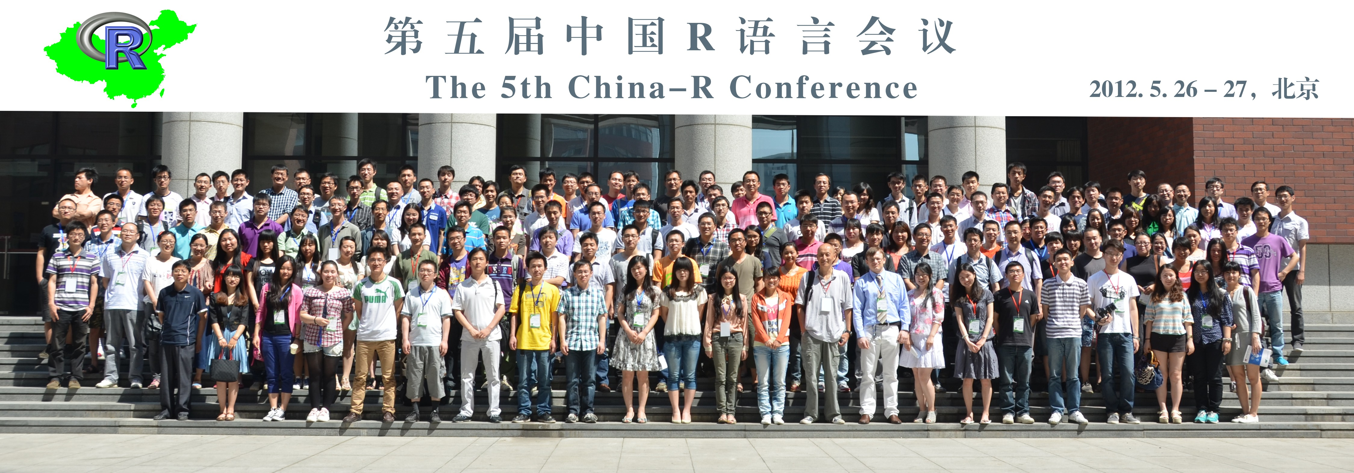 第五届中国R语言会议(北京会场)合影
