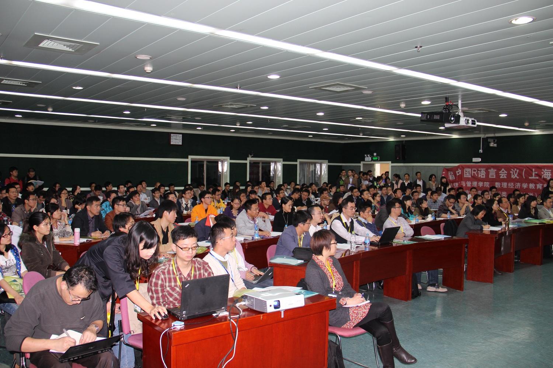 会议现场20121103