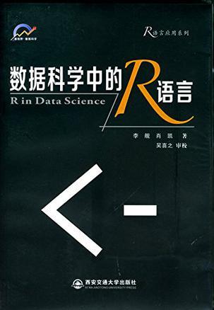 R_data_science